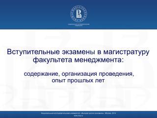 Национальный исследовательский университет «Высшая школа экономики», Москва, 2014 hse.ru