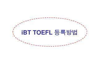 iBT TOEFL  등록방법