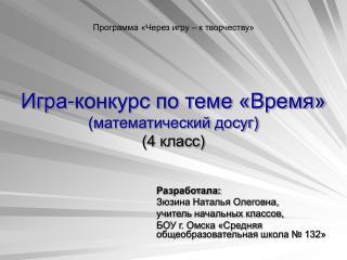 Игра-конкурс по теме «Время» (математический досуг) (4 класс)