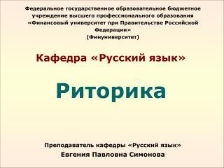 Кафедра «Русский язык»