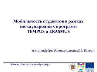 Мобильность студентов в рамках международных программ  TEMPUS  и  ERASMUS