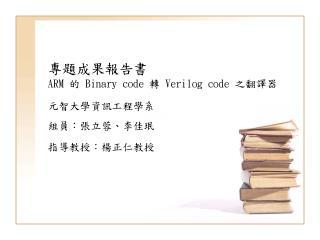 專題成果報告書 ARM  的  Binary code  轉  Verilog code  之翻譯器