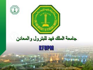 جامعة الملك فهد للبترول والمعادن KFUPM