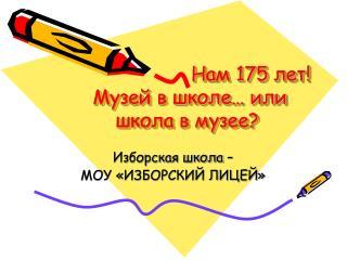 Изборская школа –  МОУ «ИЗБОРСКИЙ ЛИЦЕЙ»
