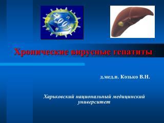 Хронические вирусные гепатиты