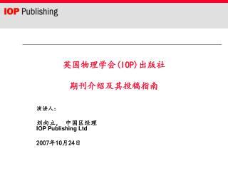 英国物理学会 (IOP) 出版社 期刊介绍及其投稿指南