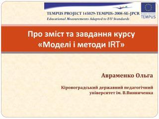 Про зміст та завдання курсу  «Моделі і методи I RT »