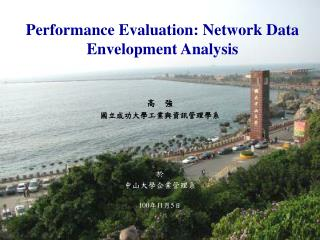 Performance Evaluation: Network Data Envelopment Analysis
