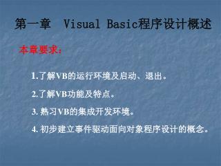 第一章   Visual Basic 程序设计概述