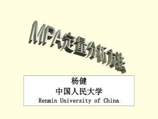 杨健 中国人民大学 Renmin University of China