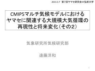 CMIP5 マルチ気候モデルにおける ヤマセに関連する大規模大気循環の 再現性と将来変化(その2)