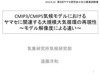 CMIP3/CMIP5 気候モデルにおける ヤマセに関連する大規模大気循環の再現性 ~モデル解像度 に よる違い~