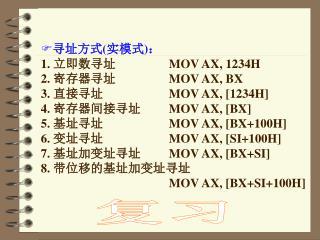 寻址方式 ( 实模式 ) : 1.  立即数寻址 MOV AX, 1234H 2.  寄存器寻址 MOV AX, BX 3.  直接寻址 MOV AX, [1234H]