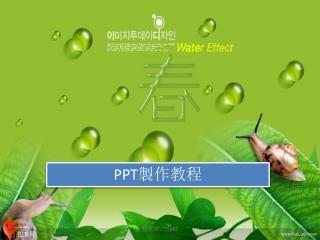PPT 製作教程