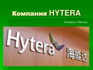 Компания  HYTERA