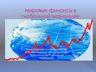 Мировые финансы в глобальной экономике