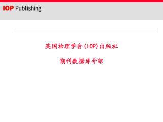英国物理学会 (IOP) 出版社 期刊数据库介绍