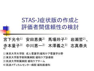 STAS-J 症状版の作成と 評価者間信頼性の検討