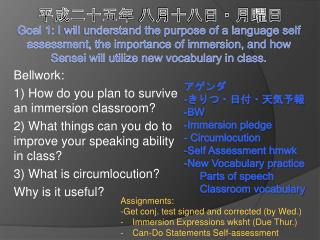 Bellwork : 1) How do you plan to survive an immersion classroom?