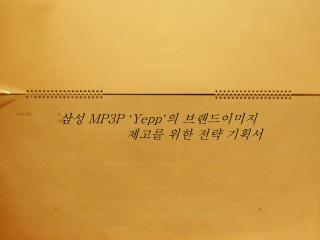 삼성  MP3P  ' Yepp ' 의 브랜드이미지                  제고를 위한 전략 기획서
