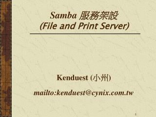 Samba  服務架設 ( File and Print Server)