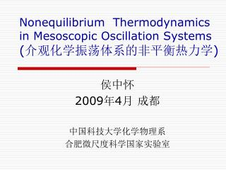 Nonequilibrium  Thermodynamics in Mesoscopic Oscillation Systems ( 介观化学振荡体系的非平衡热力学 )