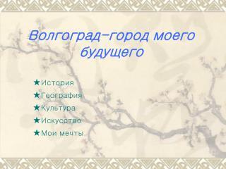 Волгоград-город моего будущего