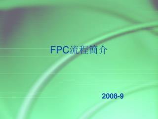 FPC 流程簡介