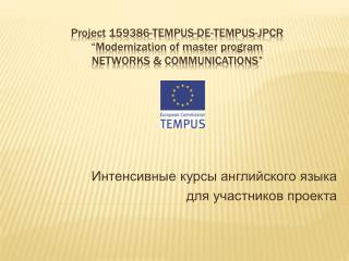 "Project 159386-TEMPUS-DE-TEMPUS-JPCR ""Modernization of master program  NETWORKS & COMMUNICATIONS"""
