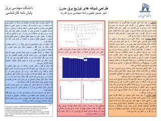 طراحی شبکه  های  توزیع برق مدرن امیر حسین طیبی-رشته مهندسی برق قدرت