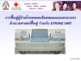 การฟื้นฟูผู้ป่วยโรคหลอดเลือดสมองแบบครบวงจร ฝ่ายเวชศาสตร์ ฟื้นฟู ร่วมกับ  STROKE UNIT