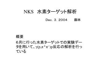 NKS  水素ターゲット解析