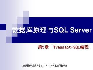 数据库原理与 SQL Server