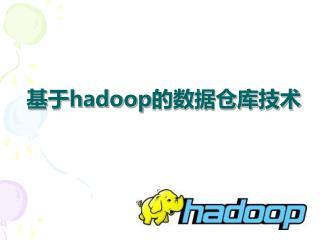 基于 hadoop 的数据仓库技术