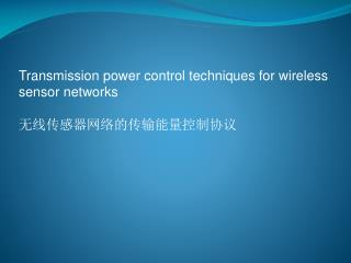 Transmission power control techniques for wireless sensor networks 无线传感器网络的传输能量控制协议