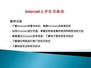 Internet 大学实用教程