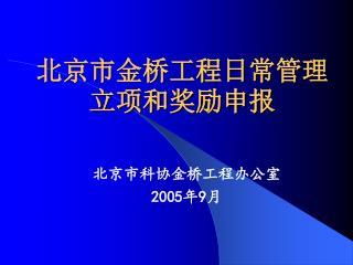 北京市金桥工程日常管理立项和奖励申报