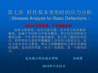 第七章  杆件基本变形时的应力分析 ( Stresses Analysis for Basic Deflections  )