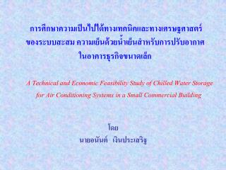 A Technical and Economic Feasibility Study of Chilled Water Storage