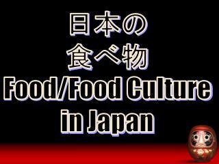 日本の 食べ物 Food/Food Culture in Japan