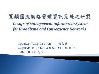 寬頻 匯流網路管理資訊系統之 研製 Design of Management Information System for Broadband and Convergence Networks