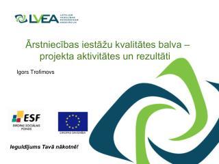 Ārstniecības iestāžu kvalitātes balva –  projekta  aktivitātes un rezultāti