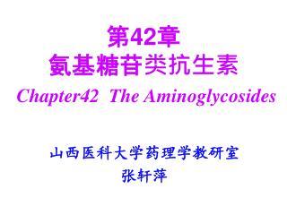 第 42 章 氨基糖苷类抗生素 Chapter42   The Aminoglycosides