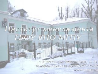 Институт менеджмента Московского Городского Педагогического Университета