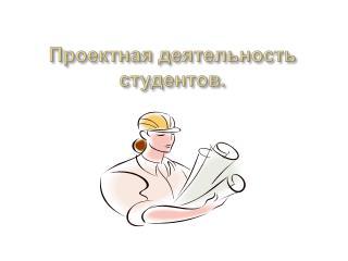 Проектная деятельность студентов.
