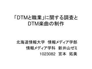 「 DTM と職業」に関する調査と DTM 楽曲の制作