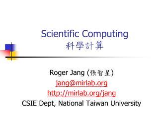 Scientific Computing 科學計算