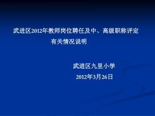 武进区 2012 年教师岗位聘任及中、高级职称评定                          有关情况说明