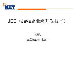 JEE ( Java 企业级开发技术)