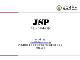 JSP 7 장  익스프레션  언어